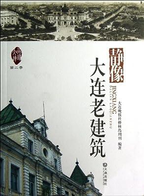 品读大连:静像大连老建筑.pdf