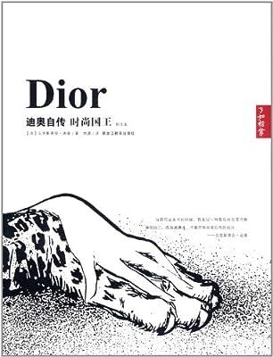 迪奥自传:时尚国王.pdf