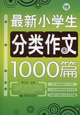 最新小学生分类作文1000篇.pdf