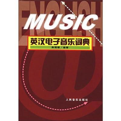 英汉电子音乐词典.pdf