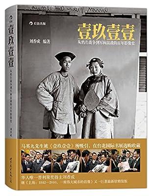 壹玖壹壹:从鸦片战争到军阀混战的百年影像史.pdf