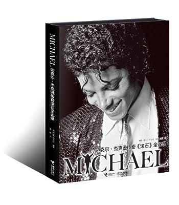 迈克尔·杰克逊传奇《滚石》全记录.pdf