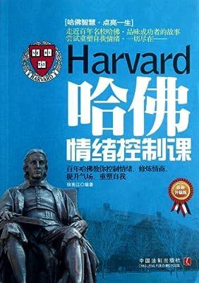 哈佛情绪控制课.pdf