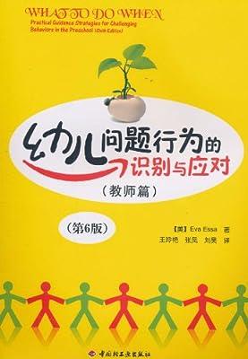 心理学 >> 幼儿问题行为的识别与应对.pdf