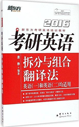 新东方·(2016)新东方考研英语培训教材:考研英语拆分
