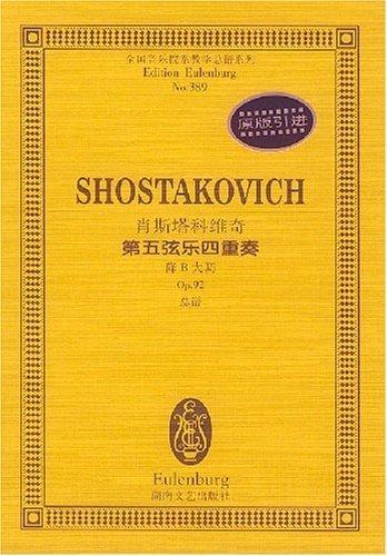 五弦乐四重奏 降B大调Op.92总谱