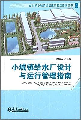 小城镇给水厂设计与运行管理指南.pdf