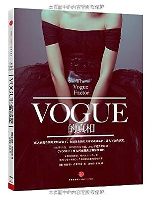 Vogue的真相.pdf