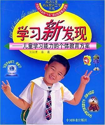 学习新发现:儿童学习能力的个体教育方案.pdf