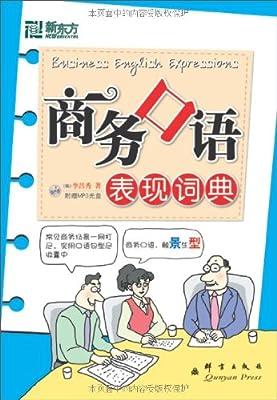 新东方•商务口语表现词典.pdf