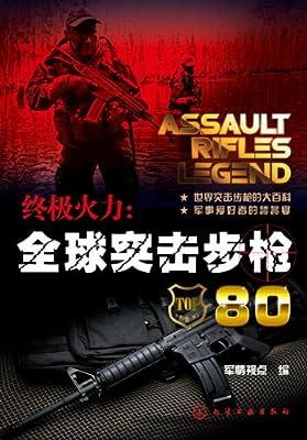 终极火力:全球突击步枪80.pdf
