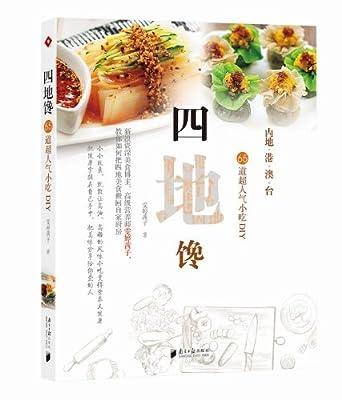 四地馋:65道超人气小吃DIY.pdf