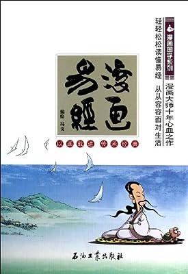 漫画国学系列:漫画易经.pdf