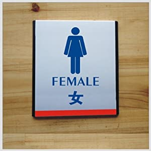 ryy 瑞艺雅 女厕所 公共标识牌 企业标志牌 标语