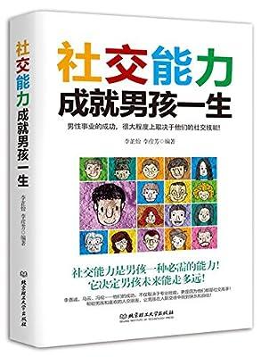 社交能力成就男孩一生.pdf