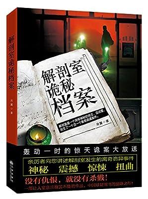解剖室诡秘档案.pdf