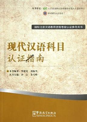 现代汉语科目认证指南.pdf