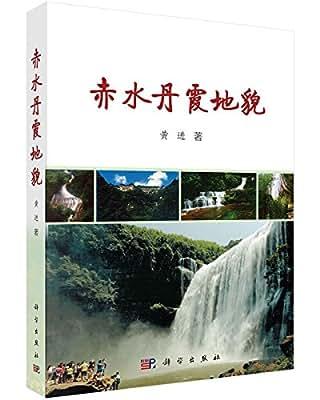 赤水丹霞地貌.pdf