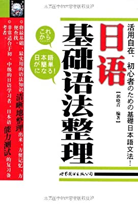 日语基础语法整理.pdf