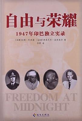 自由与荣耀:1947年印巴独立实录.pdf
