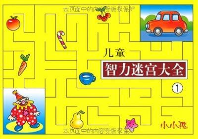 小小孩•儿童智力迷宫大全.pdf