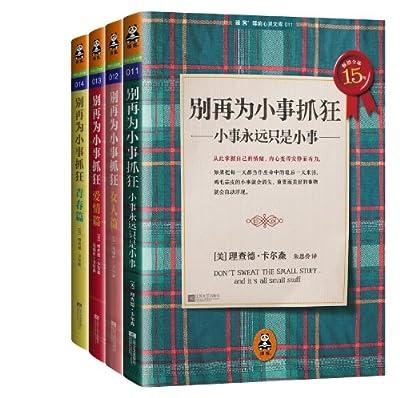别再为小事抓狂四部曲.pdf