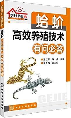 蛤蚧高效养殖技术有问必答.pdf