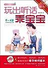 玩出听话乖宝宝.pdf