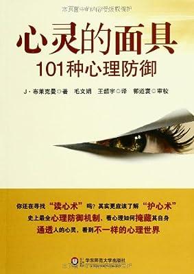 心灵的面具:101种心理防御.pdf
