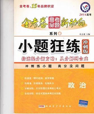 2014高考金考卷 小题狂练 冲刺版 政治2013年11月2次印刷.pdf
