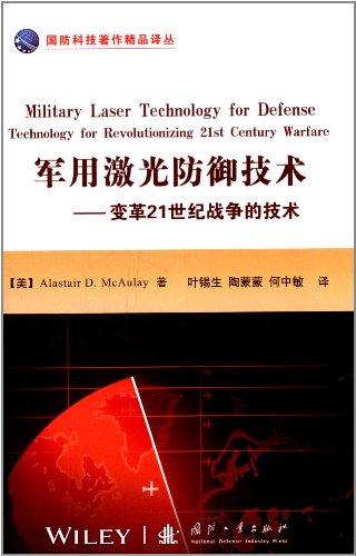 军用激光防御技术:变革21世纪战争的技术-图片