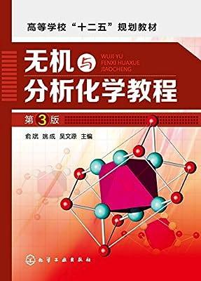 无机与分析化学教程.pdf