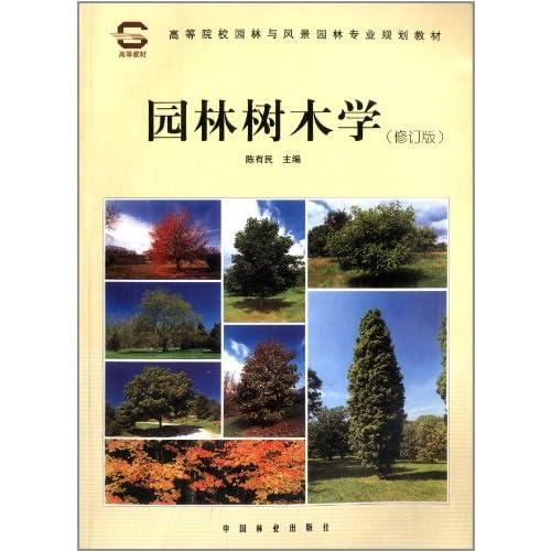 高等院校园林与风景园林专业规划教材:园林树木学(修订版)