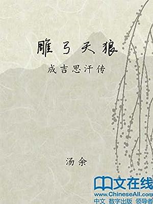 雕弓天狼:成吉思汗传.pdf