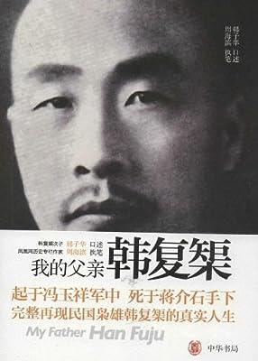 我的父亲韩复榘.pdf