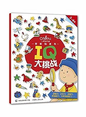 小快活卡由早教贴纸书·IQ大挑战.pdf