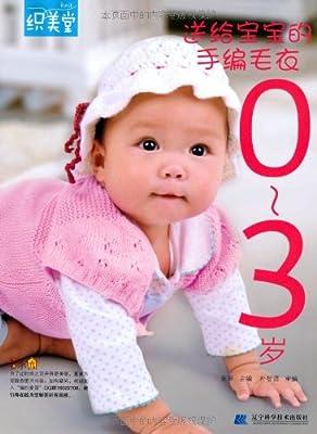 织美堂•送给宝宝的手编毛衣0-3岁.pdf