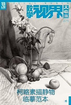 教学视界大临本:柯略素描静物临摹范本.pdf