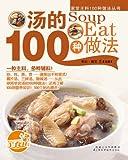 汤的100种做法-图片