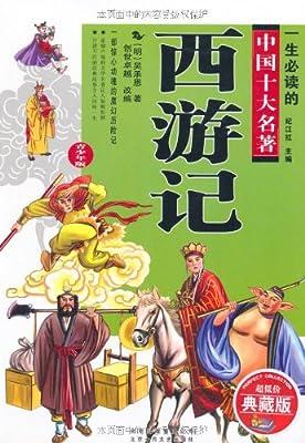 一生必读的中国十大名著•西游记.pdf