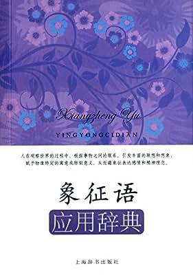 应用语辞典系列:象征语应用辞典.pdf