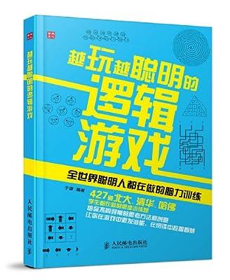 越玩越聪明的逻辑游戏:全世界聪明人都在做的脑力训练.pdf