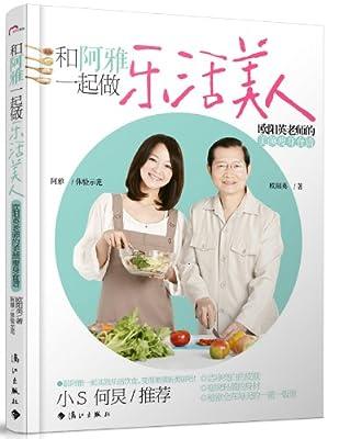 和阿雅一起做乐活美人:欧阳英老师的美颜瘦身食谱.pdf