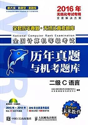 全国计算机等级考试历年真题与机考题库 二级C语言 2016年无纸化考试专用.pdf