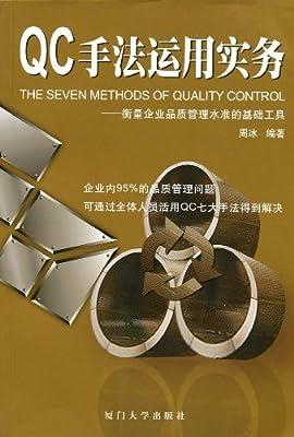 QC手法运用实务:衡量企业品质管理水准的基础工具.pdf