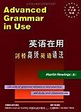 英语在用丛书•剑桥高级英语语法(原版)-图片