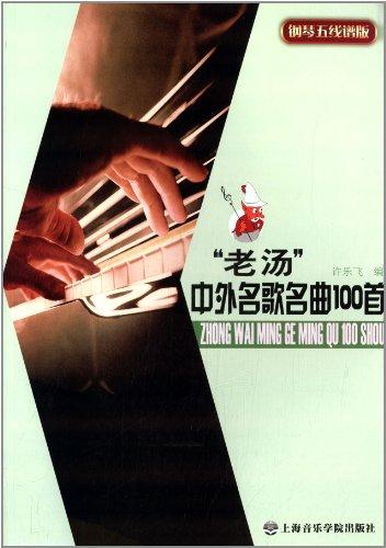 100首 钢琴五线谱版