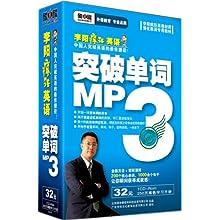 突破单词MP3 李阳疯狂英语
