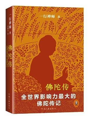 佛陀传:全世界影响力最大的佛陀传记.pdf