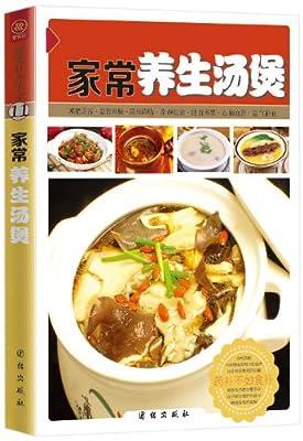家常养生汤煲.pdf